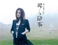 Missing-Lala Hsu