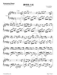 静悄悄-大泫五線譜プレビュー1