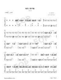 綠色-完美原聲版雙手簡譜預覽1