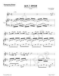 起風了-彈唱譜五線譜預覽1