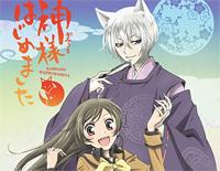 Takusareta Omoi-Kamisama Kiss OST