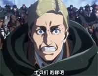 Erwins Speech-進擊的巨人第三季16話團長演講BGM