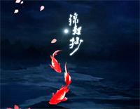 錦鯉抄-原版