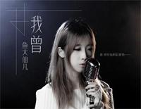I Once-Ge Bi Lao Fan