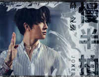 Half-Beat Slower-Joker Xue