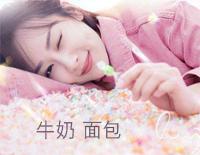 牛奶面包-親愛的熱愛的片尾曲-楊紫俏皮演繹少女心