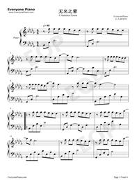 無名之輩-親愛的熱愛的主題曲-陳雪燃釋放熱血正能量五線譜預覽1