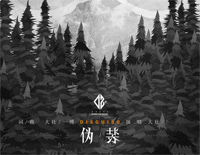 Pretend-Da Zhuang