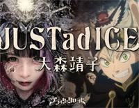 JUSTadICE-黑色五葉草OP7