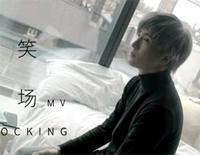 Mocking-Joker Xue