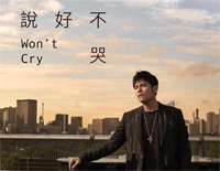 Wont Cry-Jay Chou