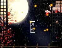 Moonrise-Shuang Sheng