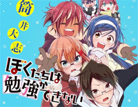 Can now Can now-We Never Learn Second Season OP