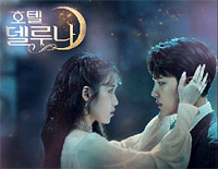 All About You-Hotel del Luna OST