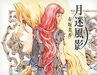 Getsumei Fuuei-The Twelve Kingdoms ED