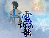 Snow Telling the Departure Song-GuJian OST