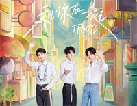 Be With You-TFBOYS