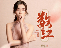 Counting Red-The Promise of Changan OST