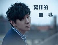 The Lost Ones-JJ Lin