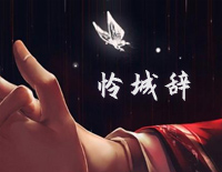 The Ballad of Lian Cheng-Heaven Officials Blessing Season 2 Theme