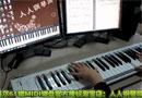 夢中的婚禮 EOP midi版 加 海爾61鍵midi鍵盤彈奏