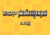 EOP魔鬼訓練營2.0版精彩介紹