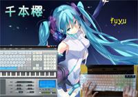 千本櫻-初音未來