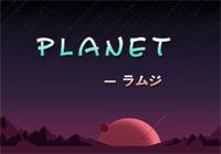 PLANET-ラムジ-星球腫麽了