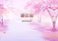 Sakura Tears-櫻花淚-據說沒有寓意