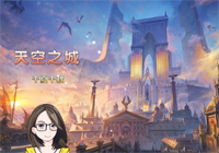 天空之城-大神必修曲