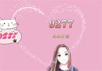 9277-你要我怎麽做怎麽說你才能愛我