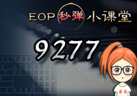 9277-鍵盤鋼琴指法教程-EOP秒彈小課堂