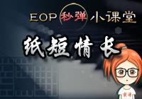 紙短情長-鍵盤鋼琴指法教程-EOP秒彈小課堂