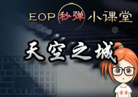 4分鍾學會天空之城-EOP秒彈小課堂