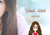 That Girl-那個女孩-被抖音帶洗腦的旋律
