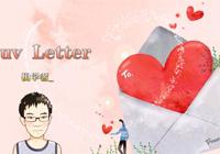 情書-Luv Letter-EOP大神表白新作
