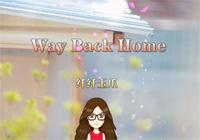 Way Back Home-美的說不上名字的抖音神曲