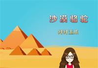 沙漠駱駝-抖音神曲 什麽魑魅魍魉妖魔
