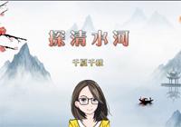 探清水河-張雲雷-抖音神曲
