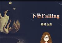 下墜Falling-抖音神曲系列