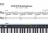 ZenZenZense-Your Name theme-Free Piano Sheet Music