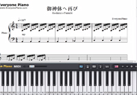 Goshintai e Futatabi-Your Name OST-Free Piano Sheet Music