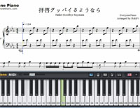 Haikei Goodbye Sayonara-Free Piano Sheet Music