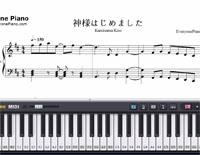 神様はじめました-神様はじめましたOP楽譜ピアノ学習