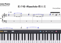 Watashi no Uso-Your Lie in April OST-Free Piano Sheet Music