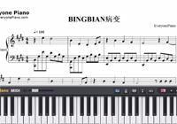 BINGBIAN病変楽譜ピアノ学習