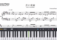 Tsuki to Hanataba-Fate Extra Last Encore ED-Free Piano Sheet Music