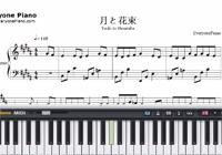 Tsuki to Hanataba-Fate Extra Last Encore ED-Free Piano Sheet Music