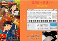 Togetsu-kyō Kimi Omou-Mai Kuraki-EOP Keyboard Piano Show