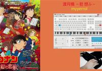 Togetsu-kyō Kimi Omou-Mai Kuraki-Everyone Piano Show